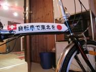 トーマスの自転車