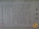 Zertifikat der Wertschätzung vom Japan Tourism Agency Kommissar Hiroshi Mizohata